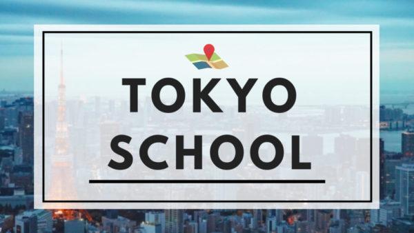 東京のおすすめ英会話スクール8選