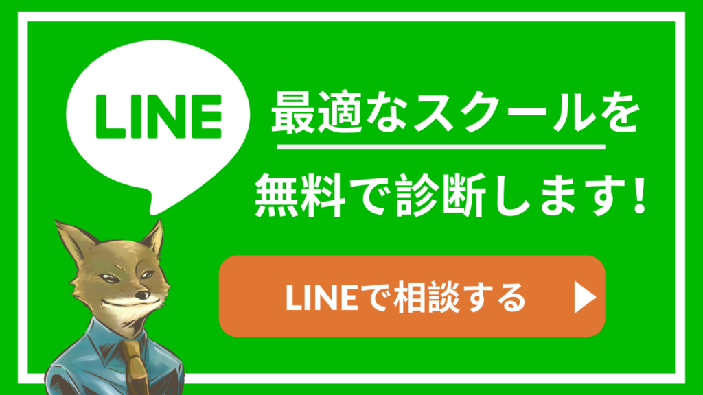 lineの無料相談バナー