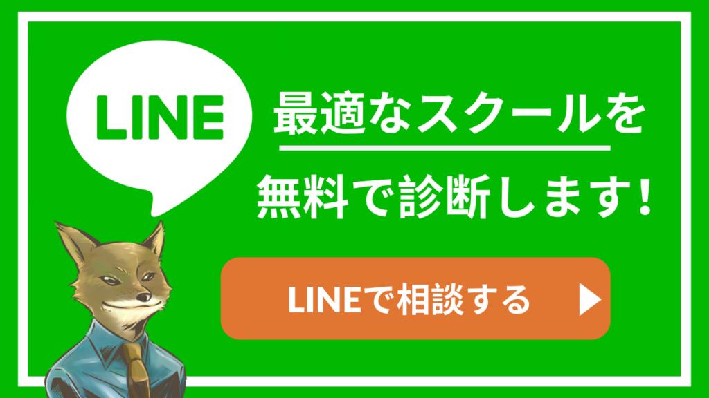 lineの無料相談バナー