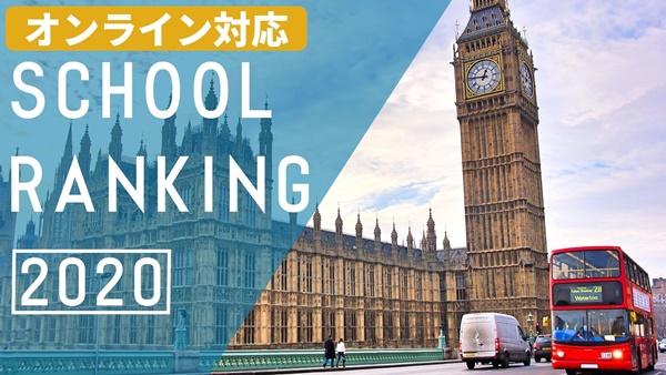 英会話スクールランキング2020